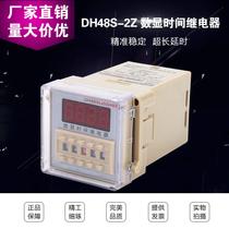 2Z数显循环时间继电器220V24V12V时间控制器延时继电器DH48J