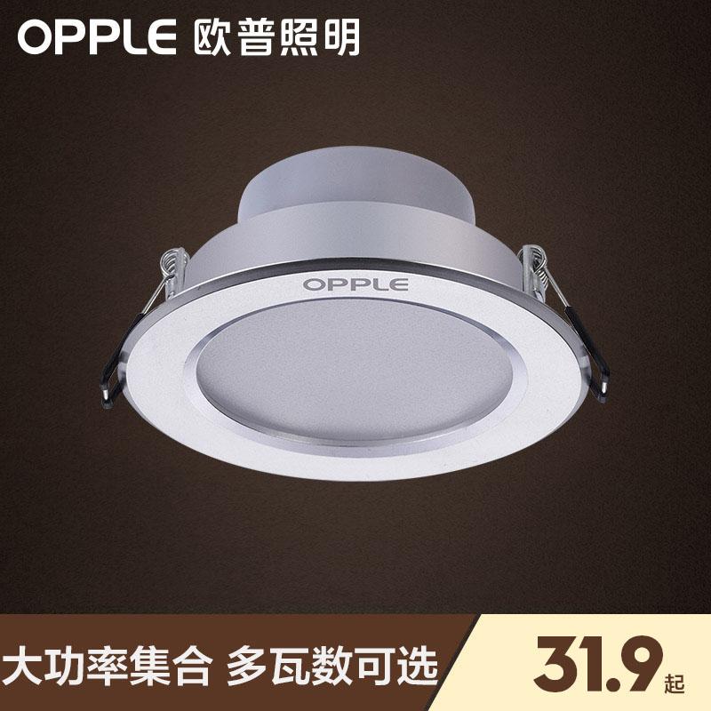 欧普led筒灯9w