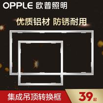 OPPLE/欧普照明集成吊顶led灯300*600卫生间厨房厨卫嵌入式平板灯