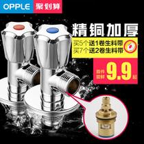 OPPLE三角阀全铜一进二出水阀开关冷热水分通用止水阀Q卫浴用品