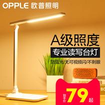 欧普LED台灯护眼学习USB充电夹子台灯卧室床头学生书桌工作宿舍