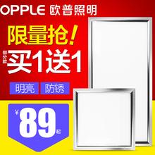 欧普照明集成吊顶led300*300平板灯天花铝扣面板厨房卫生间嵌入式