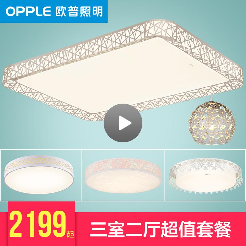灯具_【预售】欧普 长方形客厅简约led吸顶灯5元优惠券