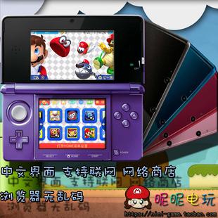 3DS 包邮 3DSLL游戏主机支持中文口袋妖怪究极日月3ds掌机花呗