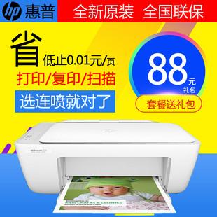 HP惠普2132彩色喷墨打印机一体机小型家用照片作业办公扫描复印机
