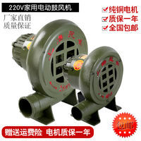 Minfeng Brand Cast Iron 220V Adjustable Speed ​​Fan AC Blower Stove BBQ Combustion Blower