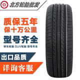 The car tire models are complete genuine mute wear 185/60/65/195/205/55R16R15R14