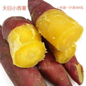 2018年临安正宗天目小香薯红薯新鲜黄心果蔬地瓜番薯山芋5件包邮