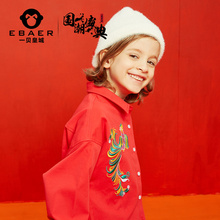 A Beihuangcheng Girl's Shirt Suit Customized for EBAER Show at the National Fashion Festival