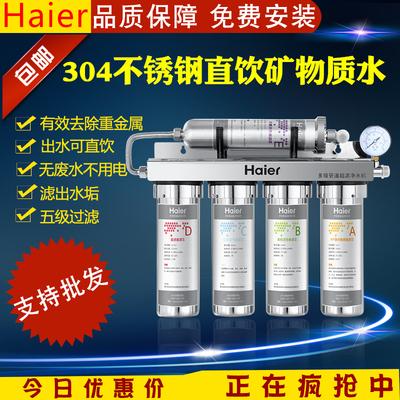 海尔净水器HU603-5A不锈钢家用厨房自来水过滤器高端管道直饮水机打折促销