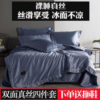 天丝床纯色