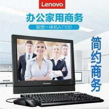 联想一体机电脑启天A7100 4G 500G I3 I5固态硬盘19寸屏全套