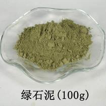 原料厂家 绿石泥100g 平衡油脂 绿泥粉 绿泥膜 手工皂色素 矿泥粉