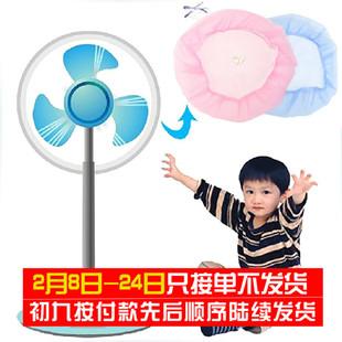 电风扇安全罩 电扇保护网状儿童宝宝落地保护罩防护套防夹手小孩