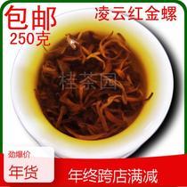 250g浓香型红茶茶叶散装特级茶叶雨前春茶蓝天茗茶2018信阳红茶