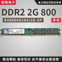 DDR2 800 KVR800D2N6 金士顿 2G台式机二代内存条 KingSton