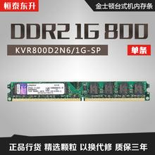 包邮金士顿DDR2 800 1G台式机内存条二代电脑兼容ddr2 667 533