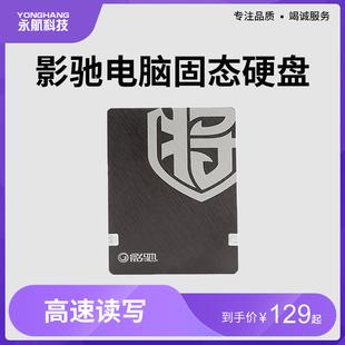 影驰120G 240G固态硬盘2.5台式机笔记本SSD固态硬盘 全新