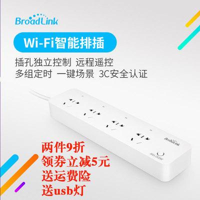 智能控制插座wifi