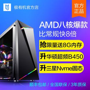 宁美国度i5 i7八核AMD高配吃鸡游戏组装 台式电脑主机水冷整机全套