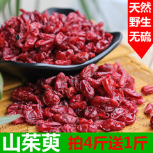 18 Years New Goods Listed Selected Cornus officinalis Qinling Wild Seedless Sulfur-free Cornus officinalis Meat Jujube Peel 500g