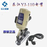 正宗乐江YJ-110圆刀 电剪刀 手推电动圆刀裁剪机 小型裁布机 乐江