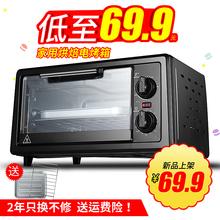 迷你电烤箱家用烘焙多功能全自动控温迷你蛋糕烘焙小型烤箱