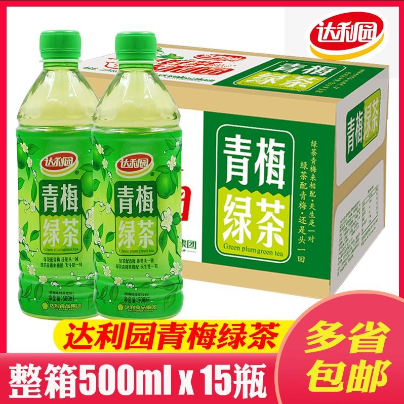 多省包邮达利园青梅绿茶整箱500ml*15瓶茶饮料瓶装饮品破损赔偿