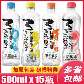 今麦郎芒顿小镇蜜桃柠檬维生素乳酸菌水整箱500ml*15瓶水果味饮料图片