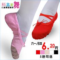 三冠亏本促销 成人儿童舞蹈鞋体操芭蕾软底跳舞鞋男女童猫爪鞋子