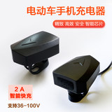 Electric car battery car phone charger 48V60v72V universal waterproof modified fast car usb charger