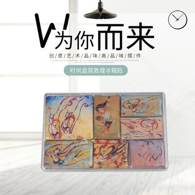 敦煌冰箱贴莫高窟壁画 创意家居装饰品纪念品磁性贴七个两盒包邮