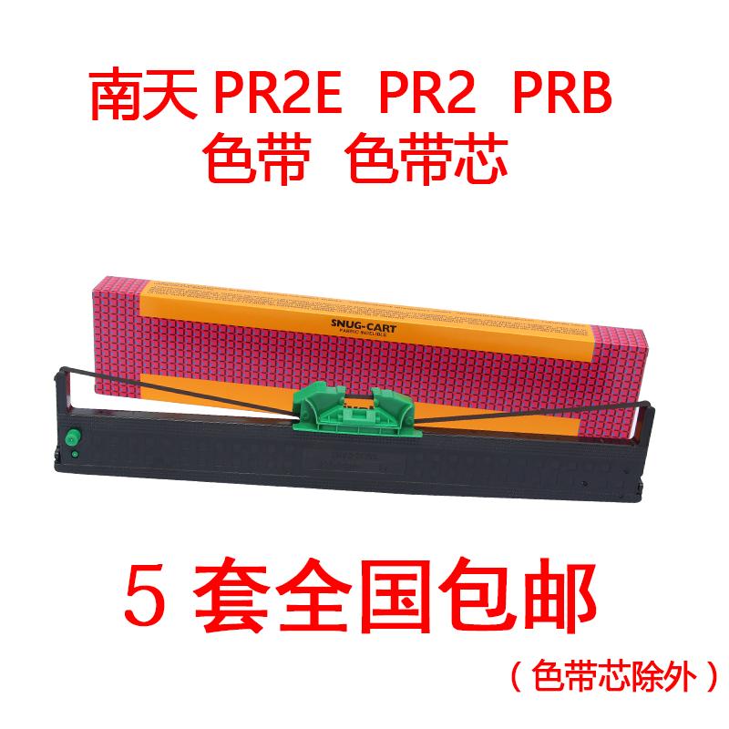 pr2打印机色带