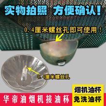免洗 抽吸油烟机带螺丝华帝油杯cxw-200-202F配件油盒光芒U2欧琳
