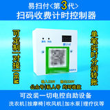 Scan code washing machine controller time payment module power switch sharing hair dryer coin control box socket