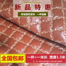 包邮软包皮革面料床头软包皮料人造PU包防盗门皮革布料海绵背景墙