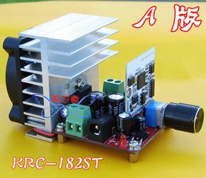 智能家居 音响 音箱改装蓝牙立体声音频功放模块板 KRC-182ST A版