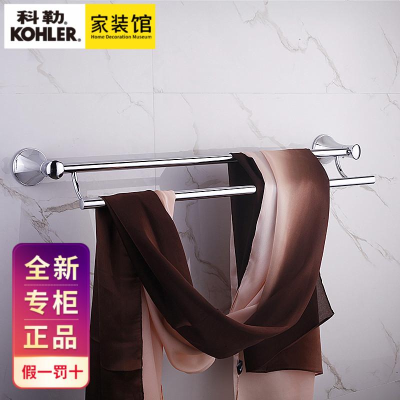 正品科勒卫浴毛巾架K-13447T-CP/AF可乐瑞24寸双层毛巾杆毛巾架