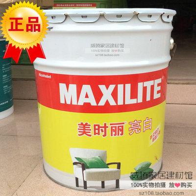多乐士漆 多乐士美时丽亮白乳胶漆18L 内墙面漆白色环保正品涂料