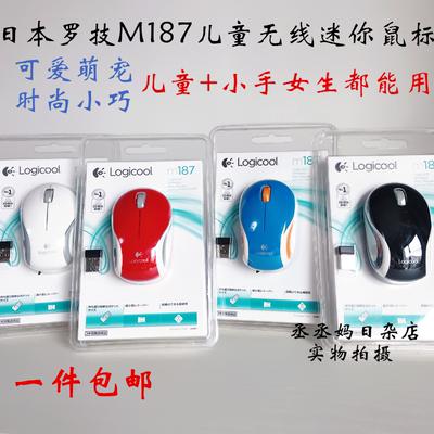 日本原装进口正品M187罗技迷你无线鼠标电脑超小儿童女生小手专用