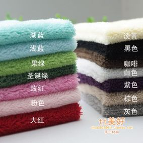 DIY靠垫抱枕手机壳材料 14色超柔舒棉绒羊羔绒