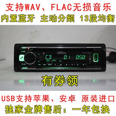 建伍KDC-BT600U车载蓝牙CD机USB支持WAV/FLAC无损音乐DSP主动调音