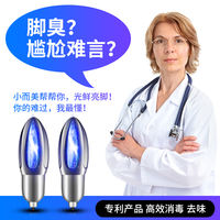 Small and beautiful shoes deodorizing sterilizer UV lamp sterilization drying baking shoes to the feet smelly sweat odor