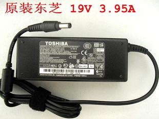 原装东芝笔记本电脑电源适配器19V 3.95A M801 L700 L600充电器