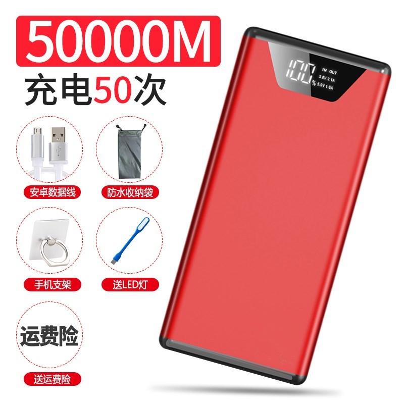 充电宝50000M大容量100000毫安快充移动电源小米苹果三星华为通用图片