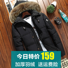 Men's Winter Clothing Trend Thickening Down Garment, Big Fur Collar and White Duck Down Short Warming Coat