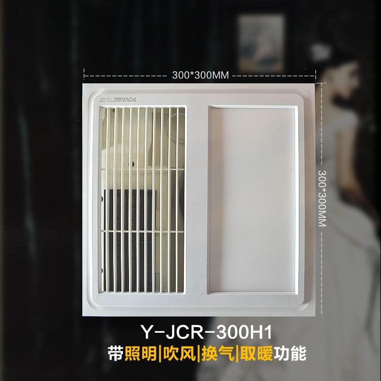 集成吊顶大功率浴霸带吹风照明换气取暖LED平板灯功能有灯暖功能