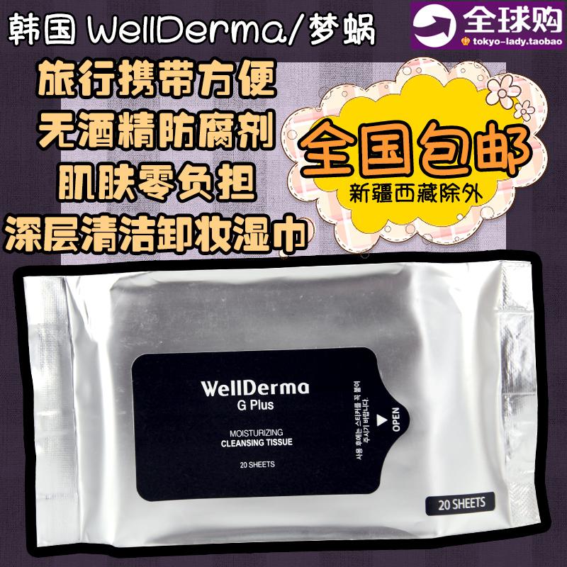 韩国WellDerma梦蜗卸妆湿巾深层清洁 携带方便旅行无酒精防腐剂