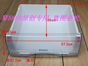 海尔冰箱原厂正品配件冷冻室长抽屉 BCD-153T D,BCD-163T D 5007