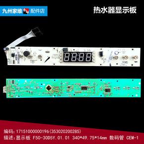 美的电热水器电脑显示板控制按键板353020200285 FXX-30D5Y-DISP